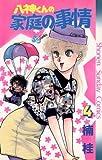 八神くんの家庭の事情(4) (少年サンデーコミックス)