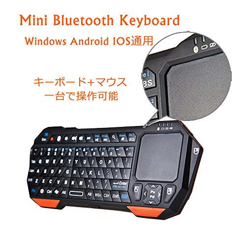 KingTop ミニBluetooth3.0 キーボード バックライト タッチパッド付き キーボード マウス一体型Android Windows IOS OS兼用 Google Nexus 7 / Google Android TV / iPhone 4 4S 3GS 3G / iPad / Samsung Galaxy S S2 S3 / PC (Bluetooth HID)など対応Bluetooth 3.0 Mini keyboard with mouse ブラック