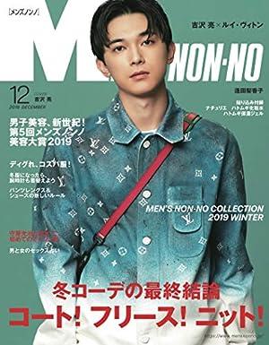 Men's NONNO(メンズノンノ) 2019年 12 月号 [雑誌]
