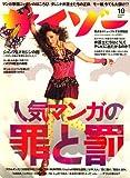 サイゾー 2007年 10月号 [雑誌]