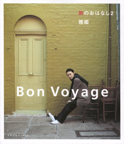 旅のおはなし〈2〉Bon Voyage