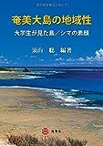 奄美大島の地域性-大学生が見た島/シマの姿