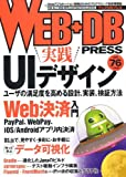 WEB+DB PRESS Vol.76 -