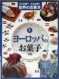 どんな国?どんな味?世界のお菓子〈4〉ヨーロッパのお菓子1