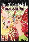 飼育病棟―関よしみ傑作集 (ホラーMコミック文庫)