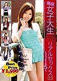 現役女子大生㊙リアルセックス 03 [DVD]