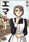 エマ 第2巻 2003-02発売