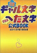 ギャル文字へた文字公式BOOK