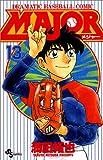 Major―Dramatic baseball comic (13) (少年サンデーコミックス)