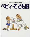 ドレメファッション造形講座 (8) (ブティックムック (No.384))