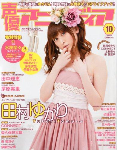 声優アニメディア 2010年 10月号 [雑誌]