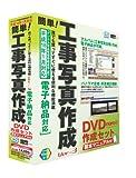 簡単! 工事写真作成Ver.3 DVD作成セット