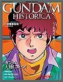 GUNDAM HISTORICA(ガンダム ヒストリカ) / コミックボンボン編集部 のシリーズ情報を見る