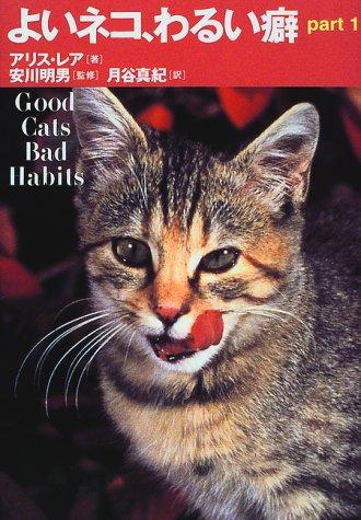 よいネコ、わるい癖