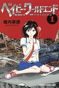 ベイビー・ワールドエンド(1) (講談社コミックス)