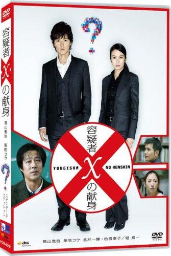 容疑者Xの献身 スタンダード・エディション [DVD]  / 福山雅治×柴咲コウ