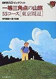 一等三角点の山旅55コース「東京周辺」 (目的別アルペンガイド・ビッグフット)