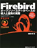 Firebird―オープンソースデータベースの導入と運用の実際