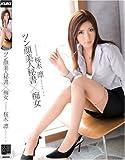 ツン顔美人秘書×痴女 桜木凛 [DVD]