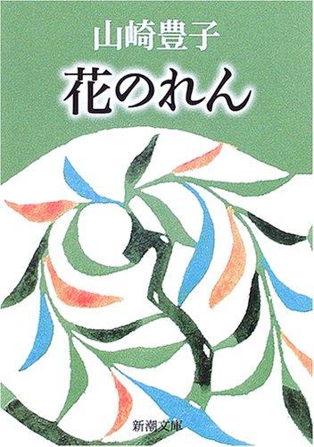 花のれん (新潮文庫)の詳細を見る