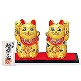 九谷焼 ペア福招き猫 黄盛