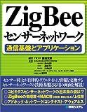 ZigBeeセンサーネットワーク―通信基盤とアプリケーション