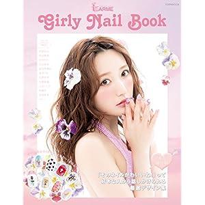 GIRLY NAIL BOOK 表紙画像
