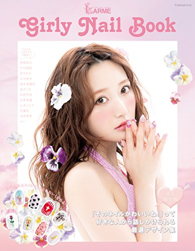 GIRLY NAIL BOOK LARME GIRLY NAIL BOOK 大きい表紙画像