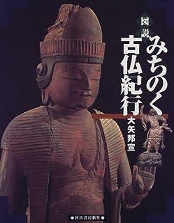 図説 みちのく古仏紀行 (ふくろうの本)