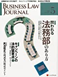 BUSINESS LAW JOURNAL (ビジネスロー・ジャーナル) 2013年 05月号 [雑誌]