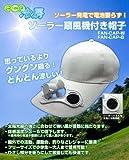 ★熱中症対策に★【ECO冷房】ソーラー扇風機付帽子(フリーサイズ、ホワイト) (番号:1 / 注意!商品の内訳は「1個」のみ)