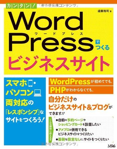 カンタン! WordPressでつくるビジネスサイト スマホ・パソコン両対応の「レスポンシブ」なサイトをつくろう!