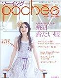 ソーイングpochee vol.3 (2007 summer―お洋服だって、きばらずハンドメイド。 (3) (Heart Warming Life Series)
