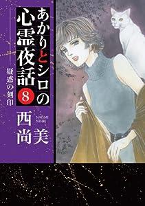 あかりとシロの心霊夜話 8 疑惑の刻印 (LGAコミックス)