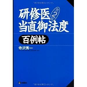 研修医当直御法度 百例帖 第2版