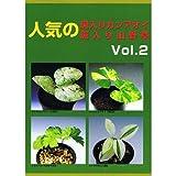 人気の斑入りカンアオイ・斑入り山野草〈vol.2〉