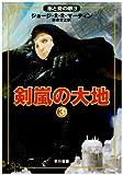 剣嵐の大地 3 (3) (氷と炎の歌 3)