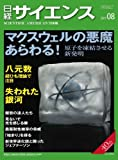 日経サイエンス 2011年 08月号 [雑誌]