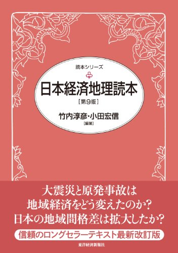 日本経済地理読本(第9版) (読本シリーズ)