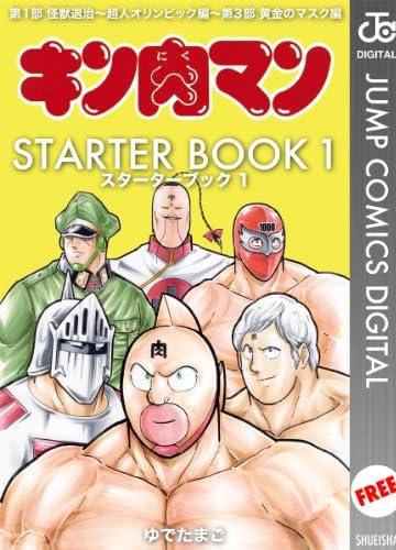 キン肉マン STARTER BOOK 1 (ジャンプコミックスDIGITAL) [Kindle版]