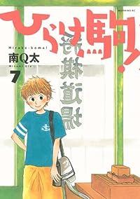 ひらけ駒!(7) (モーニングKC)