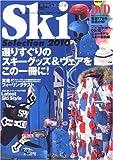 スキーセレクション 2010 選りすぐりのスキーグッズ&ウェアをこの一冊に! (SJテクニックシリーズ No. 89)