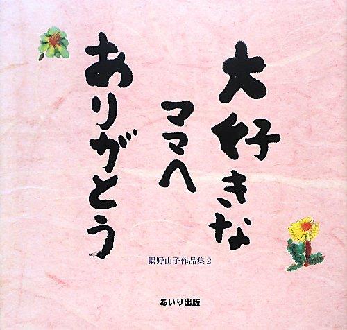 大好きなママへありがとう―隅野由子作品集〈2〉