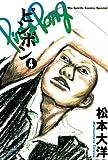 ピンポン(4) ビッグコミックス