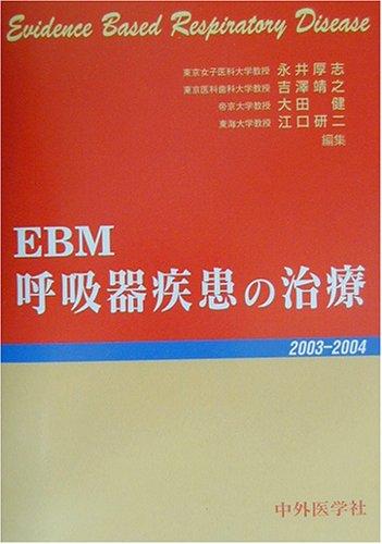 EBM呼吸器疾患の治療