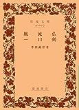 風流仏・一口剣 (岩波文庫)