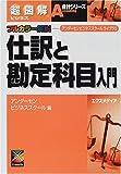超図解ビジネス 仕訳と勘定科目入門 (超図解ビジネス会計シリーズ)