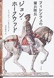 フィレンツェの傭兵隊長ジョン・ホークウッド