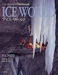 アイス・ワールド—アイス・クライミングの最新技術と体験