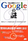 Web検索エンジン Googleの謎